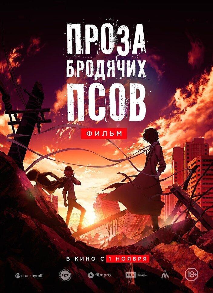 Кино афиша 1 ноября афиша новосибирск кино сити