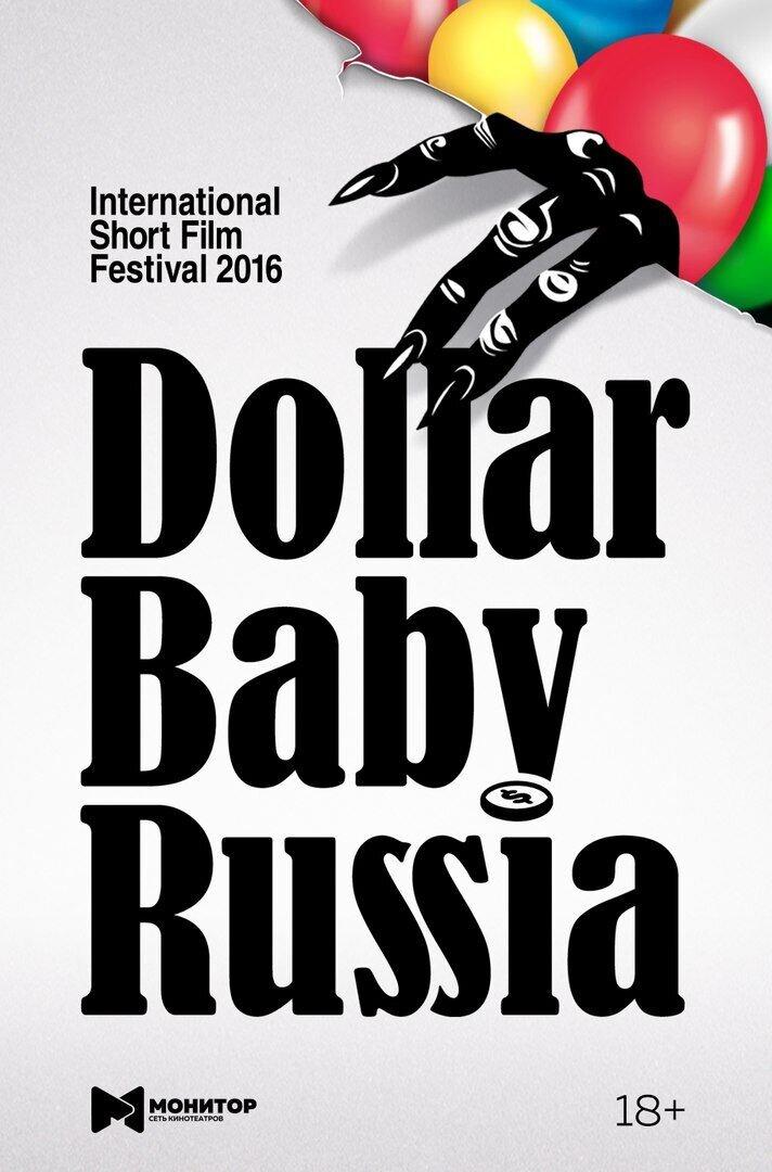 Фестиваль короткометражного кино Dollar Baby Russia 2016