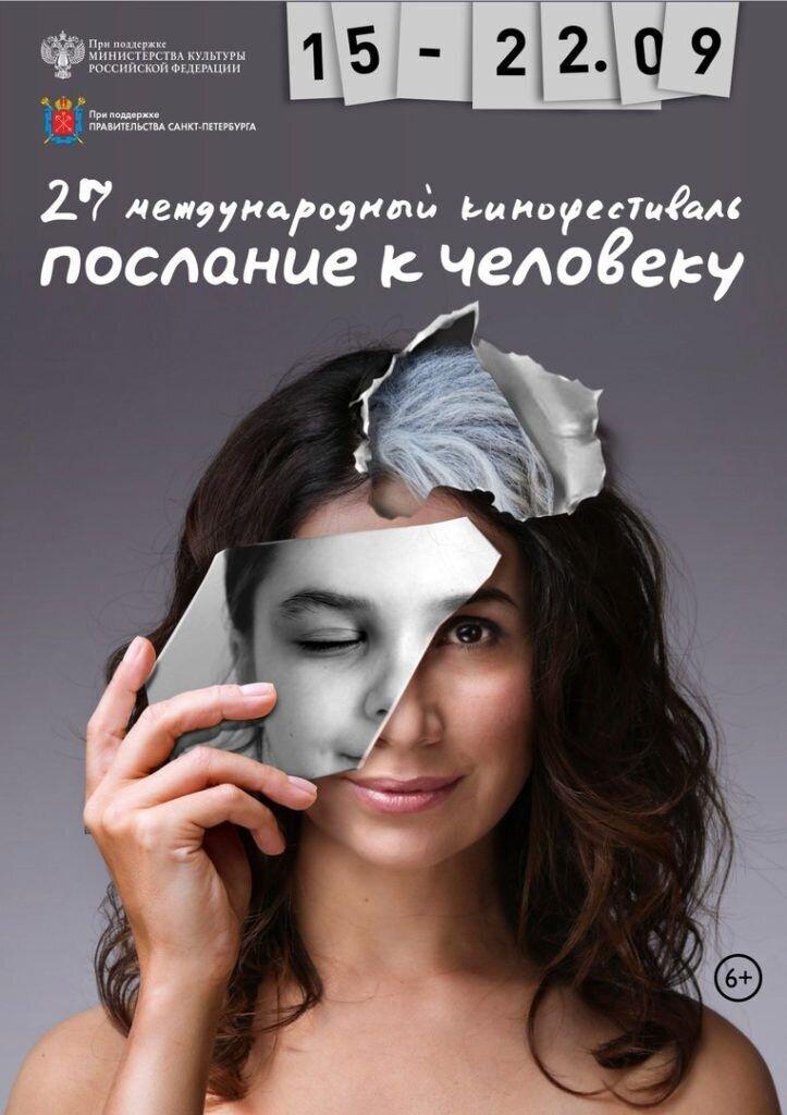 Фестиваль «Послание к человеку-2017»
