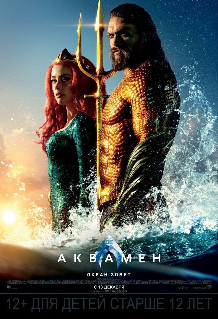 Кино афиша декабрь цены билетов в кино семей