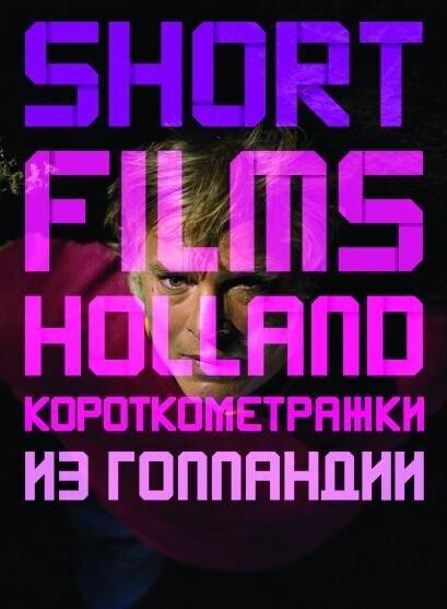 Фестиваль короткометражных фильмов из Нидерландов Short Films Holland