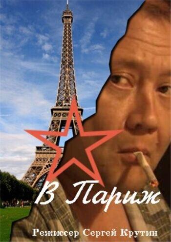 В Париж!
