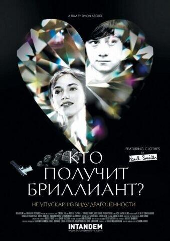 Кто получит бриллиант?