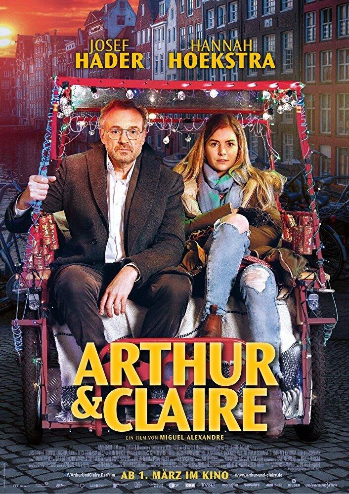 Артур и Клэр