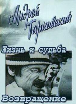 Андрей Тарковский. Жизнь и судьба. Возвращение