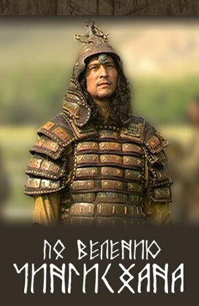По велению Чингис Хаана