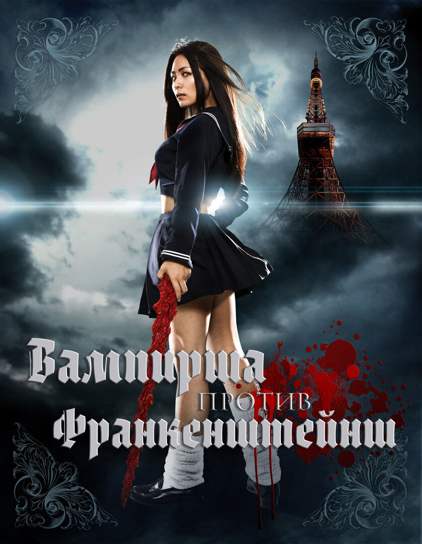 Вампирша против Франкенштейнш