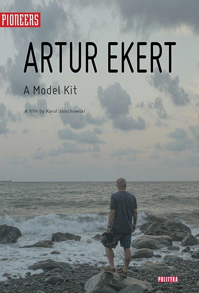 Артур Экерт: модель сборки