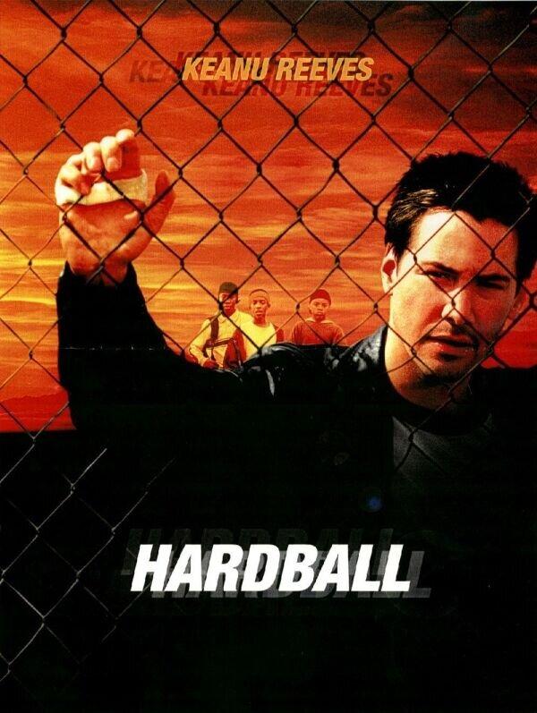 Хардболл