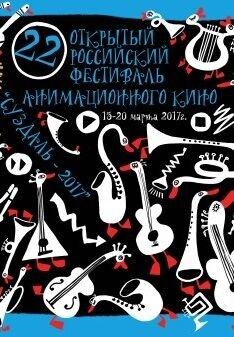 XII Открытый российский фестиваль анимационного кино «Суздаль» - 2017