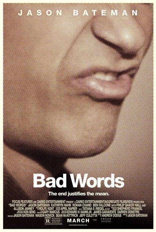 Плохие слова