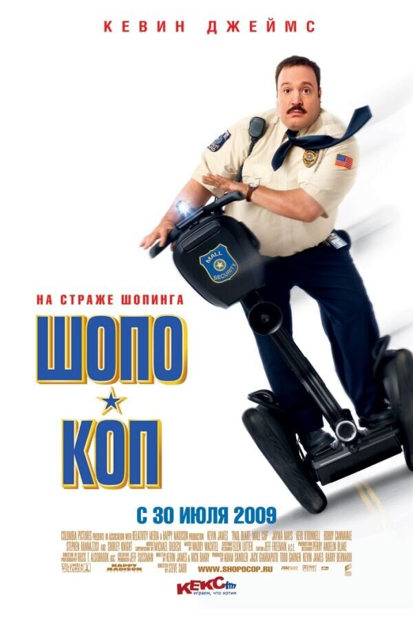 Шопо-коп