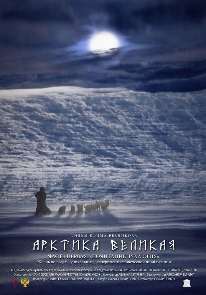 Арктика великая. Часть первая. Почитание духа огня
