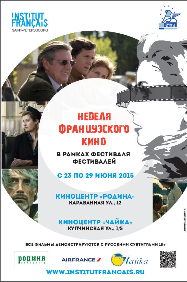 Неделя французского кино / Фестиваль Фестивалей – 2015
