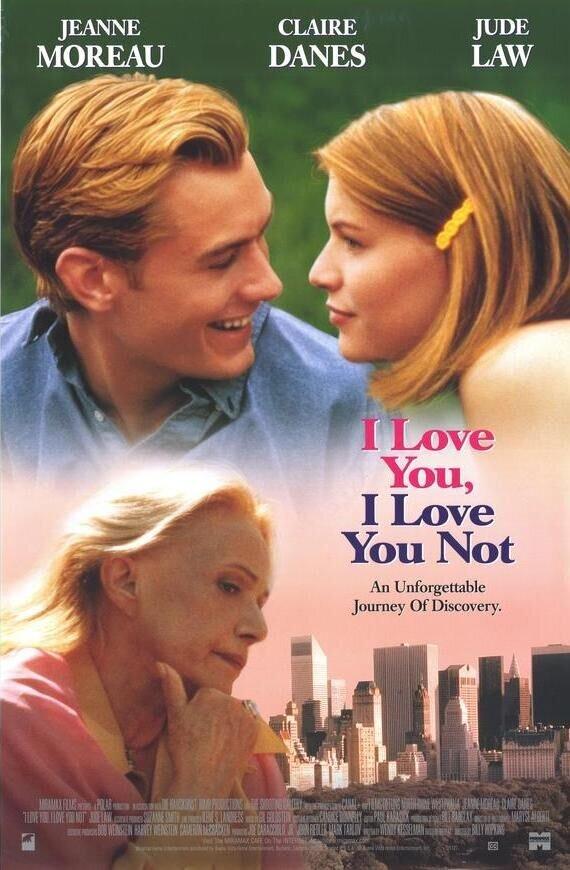 Я люблю тебя, я тебя не люблю