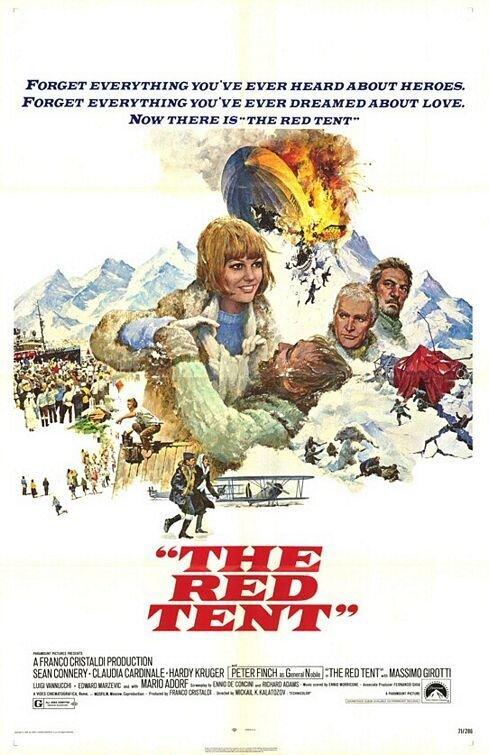 Красная палатка