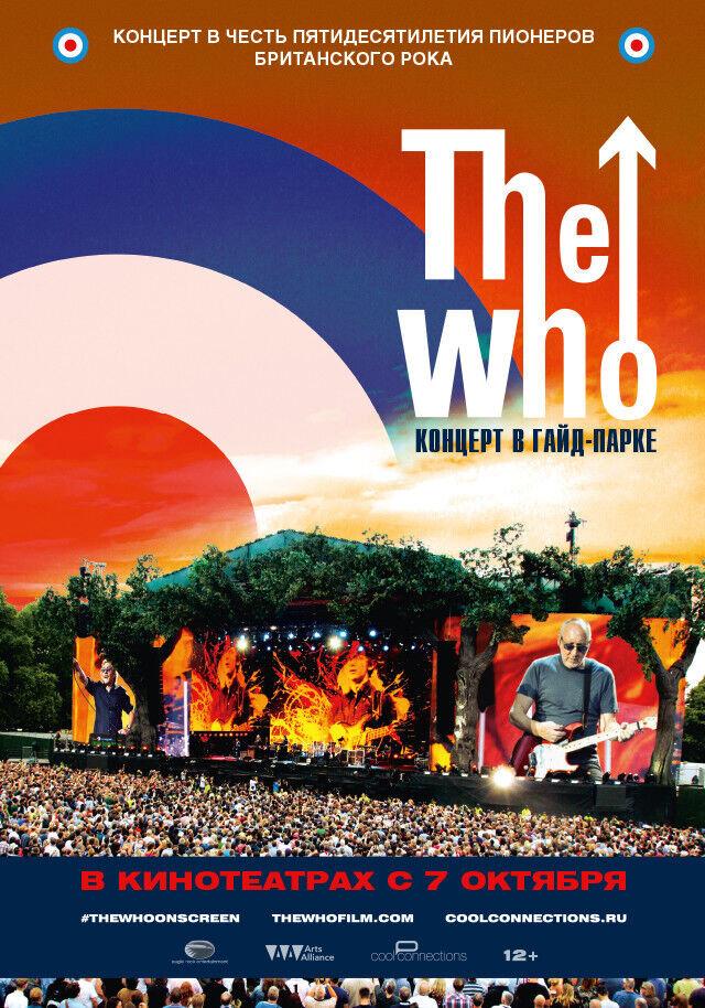 The Who: Концерт в Гайд-парке