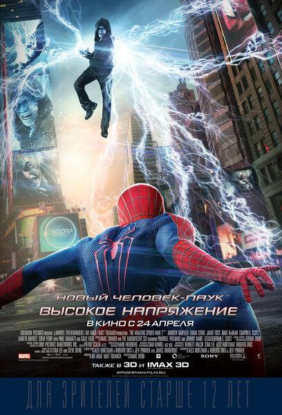 Кино новый человек паук 3д