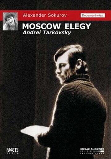 Московская элегия