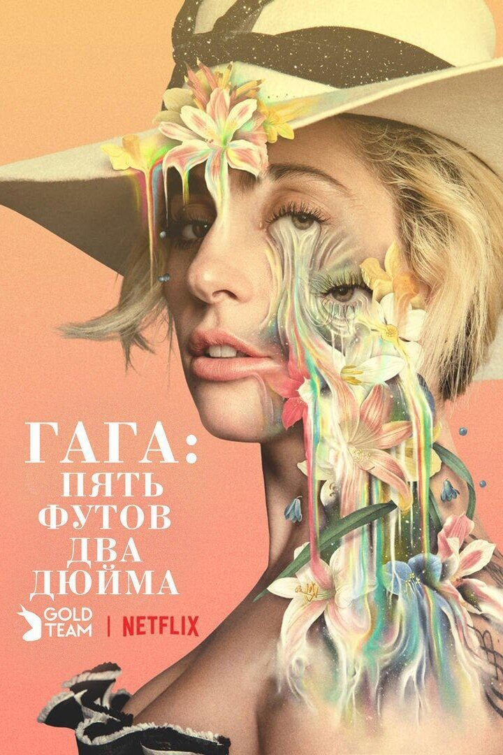 Гага: пять футов два дюйма