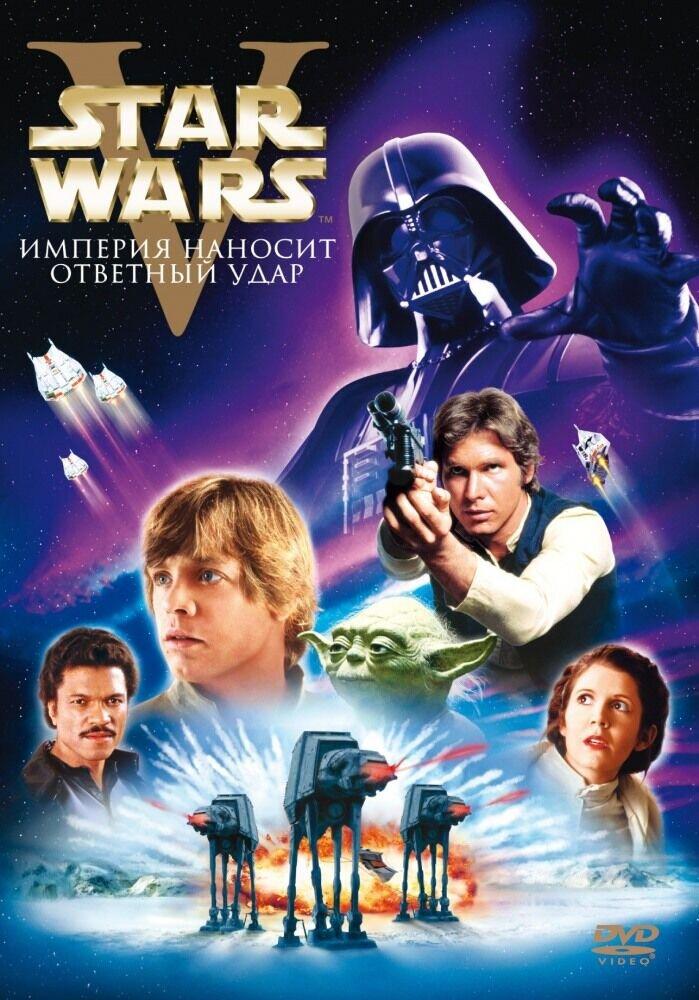 Звездные войны: Эпизод V - Империя наносит ответный удар