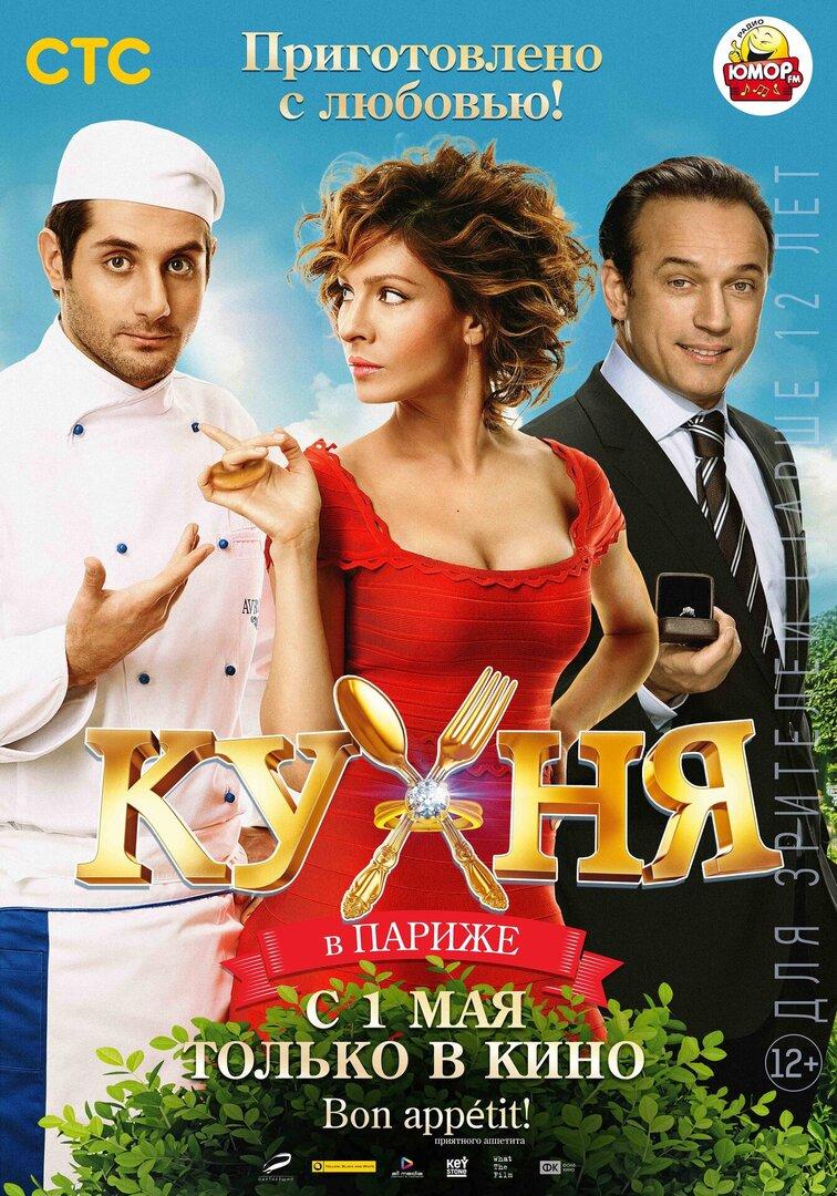 Фильм Кухня в Париже 2014   iviru