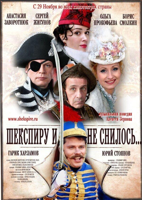 Шекспиру и не снилось