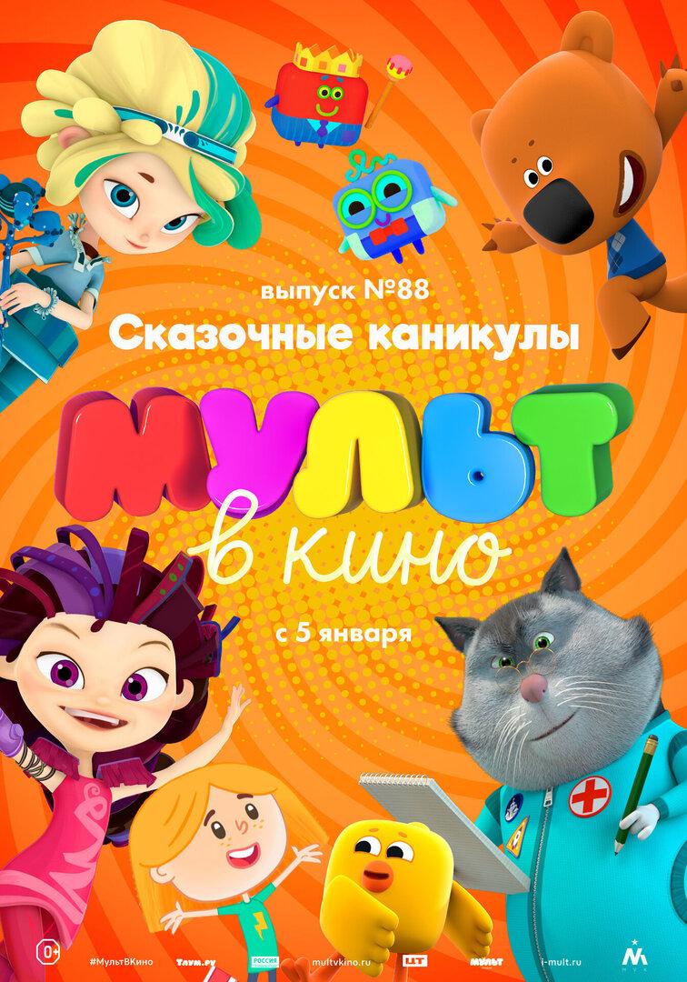МУЛЬТ в кино. Выпуск 88. Сказочные каникулы!