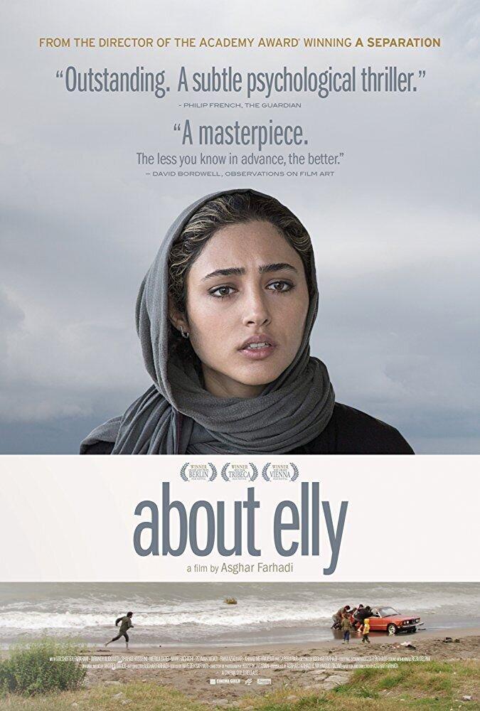 История Элли