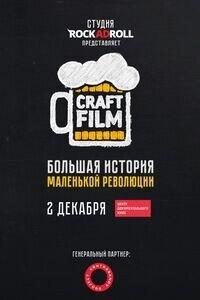 Craft Film. Большая история маленькой революции