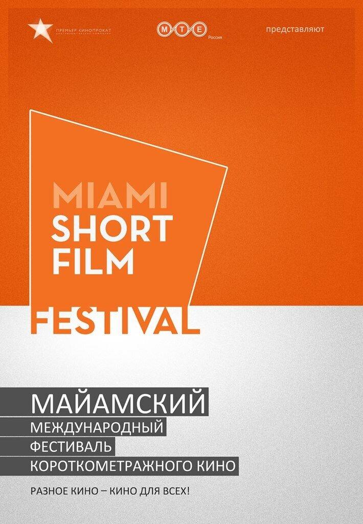 Киноальманах. Международный Майамский Фестиваль Короткометражного Кино