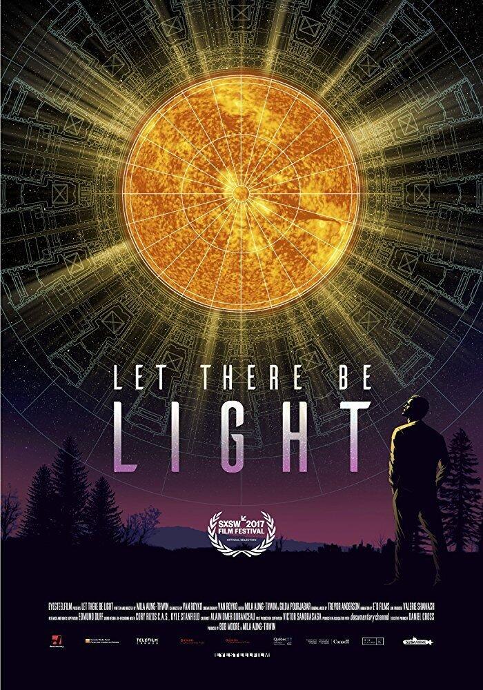 Да будет свет