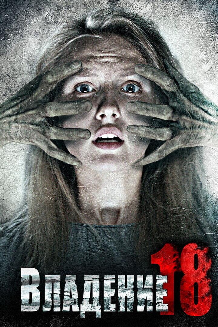 Смс кино 18 и онлайн бес регистрации