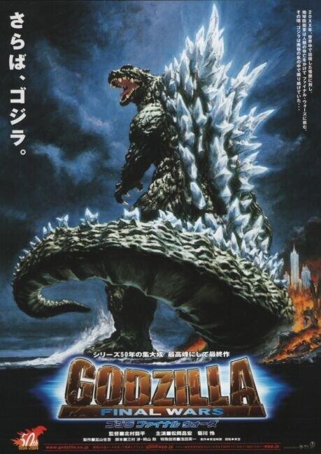 Годзилла: Последняя война