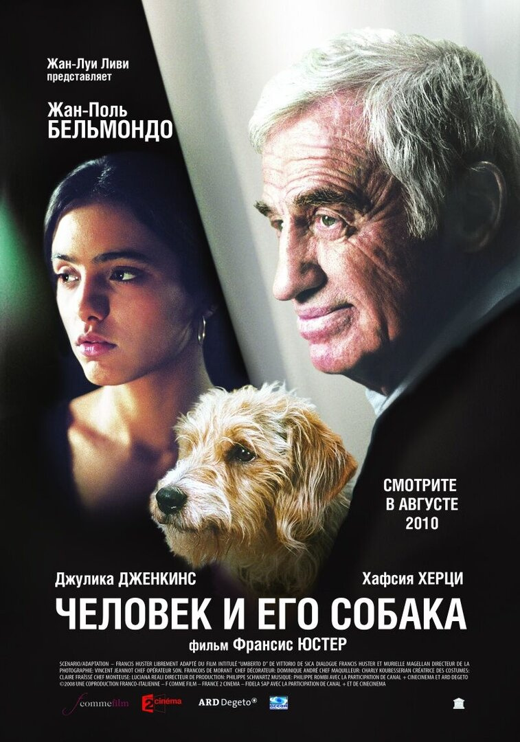 Человек и его собака