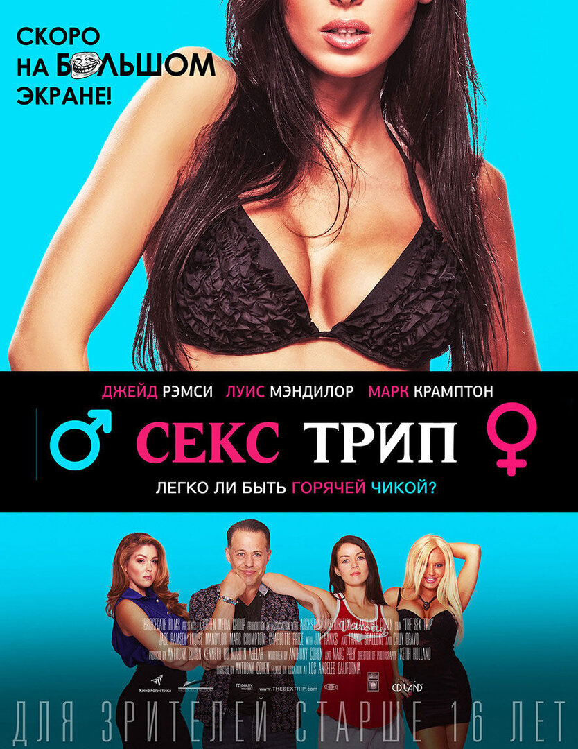 Секс пособие фильм