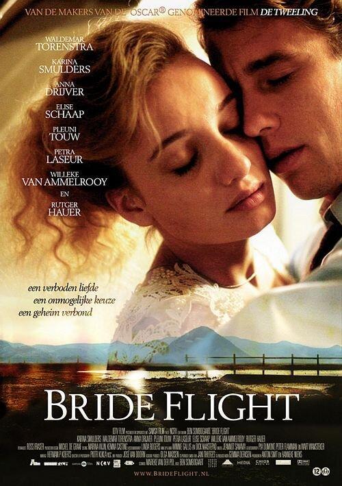 Полет невесты