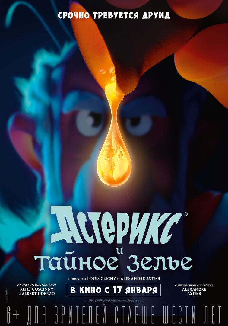 Афиша снежинск кино бег купить билеты театр
