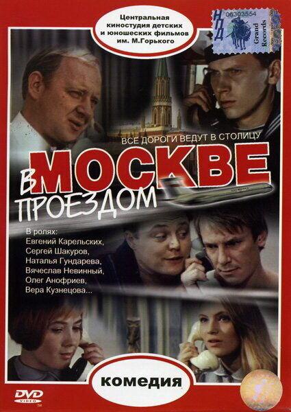 В Москве проездом