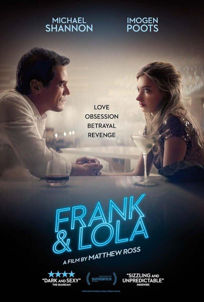Фрэнк и Лола