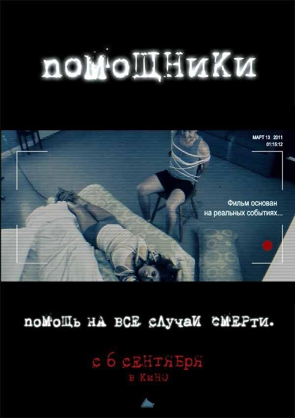 Помощники (The Helpers, 2012), кадры из фильма, актеры ...