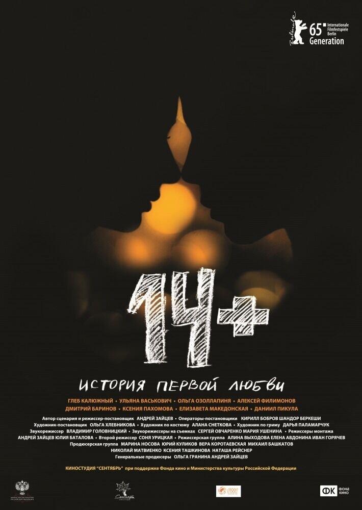 Кадры из фильма смотреть онлайн 2-37