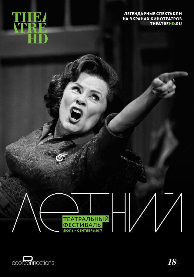 TheatreHD: Я, Клод Моне
