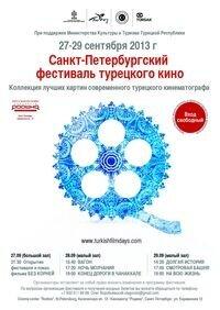 Фестиваль Турецкого Кино