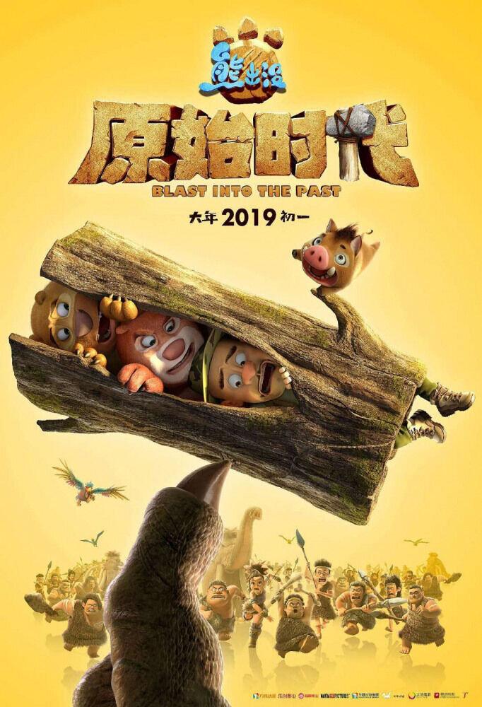 Медведи-соседи: Взрыв в прошлое