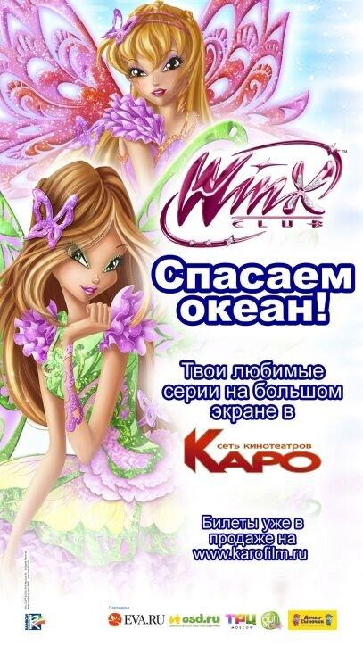 Winx Club: Спасаем океан!
