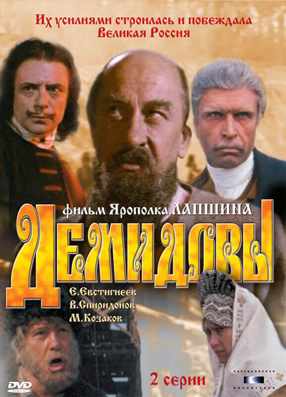 Демидовы