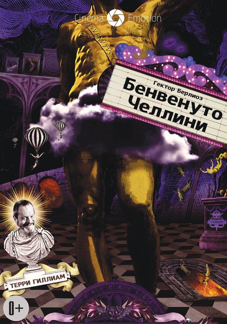 Бенвенуто Челлини