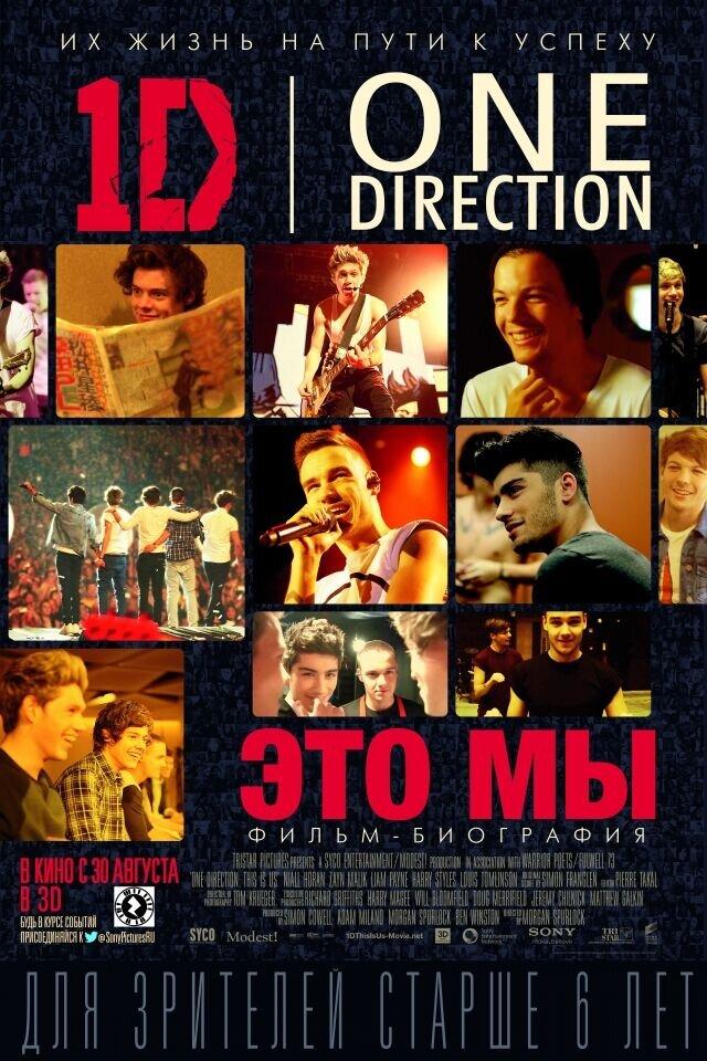 One Direction: Это мы 3D