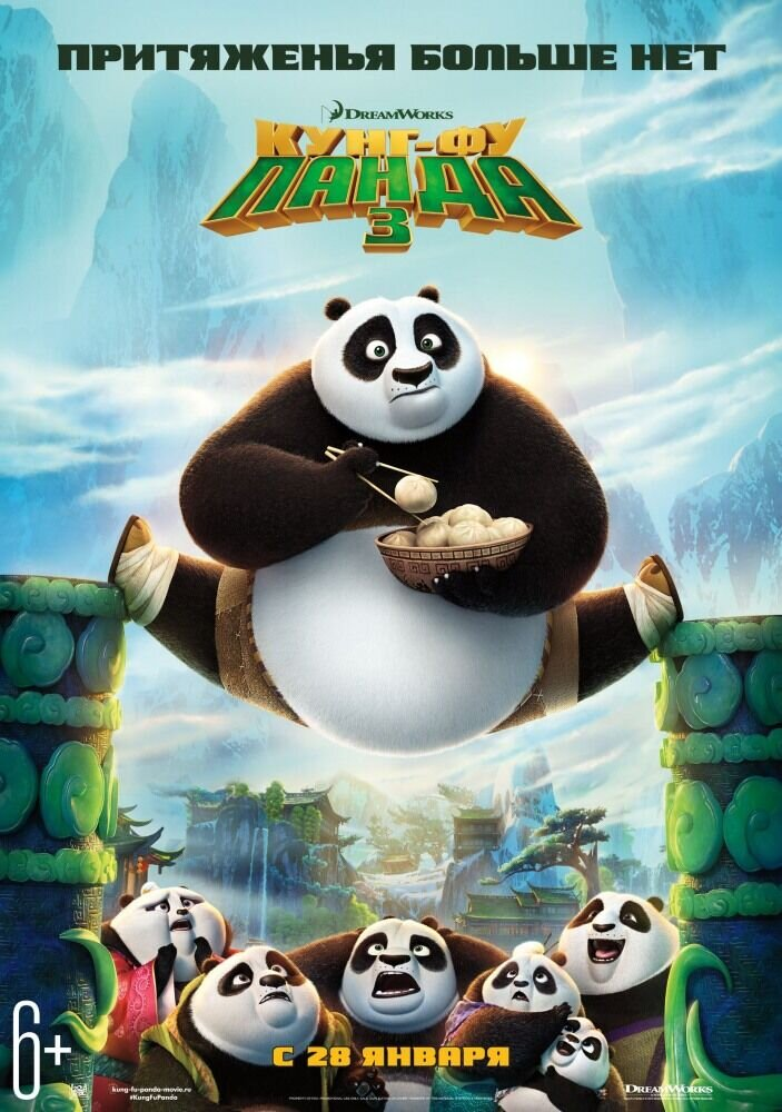 the heros journey kung fu panda essay Kung fu panda 2 (2011) larry crowne (2011) last emperor (1987) personal growth is a transformation and the hero's journey is the process of transformation.